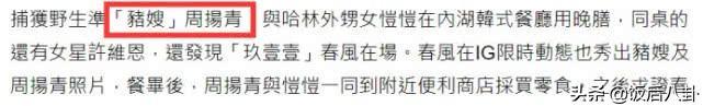 周扬青与罗志祥好友台北聚餐宣示正宫地位,红衣金发气场超强大