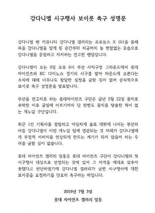 姜丹尼尔将为职业棒球比赛开球 球迷联名呼吁其辞任