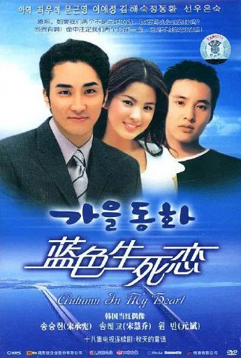 《浪漫满屋》将翻拍中国版 网友:国内是没有编剧和演员了吗?