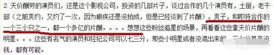 郑爽称拍戏是为赚钱,她的片酬到底有多高?曾被曝高达一亿多