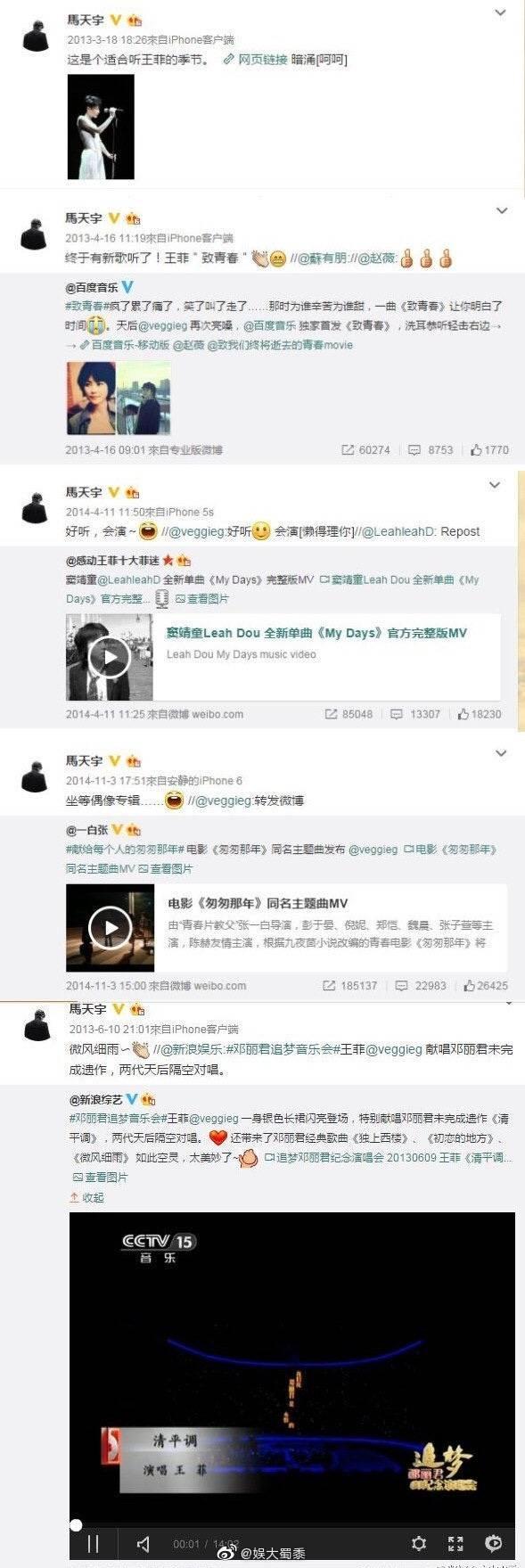 马天宇发文表白王菲,这辈子只喜欢两个绿头发女人,没想到却被网友吐槽