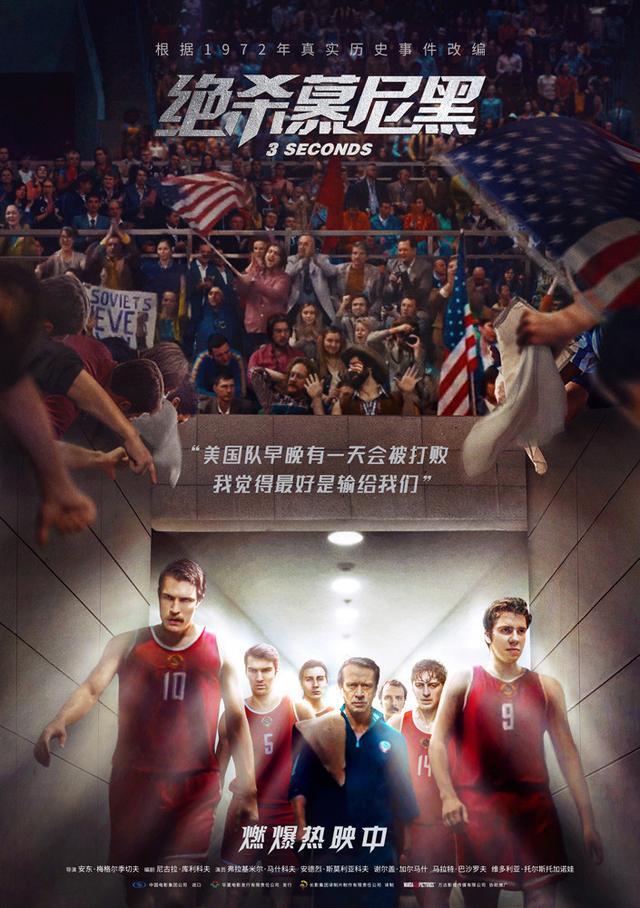 《绝杀慕尼黑》成全球票房最高俄罗斯电影,延长上映一个月