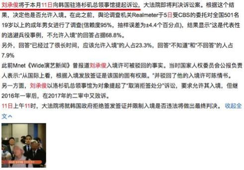 刘承俊下跪!加入美国国际以逃兵役,极速PK10人民:不原谅