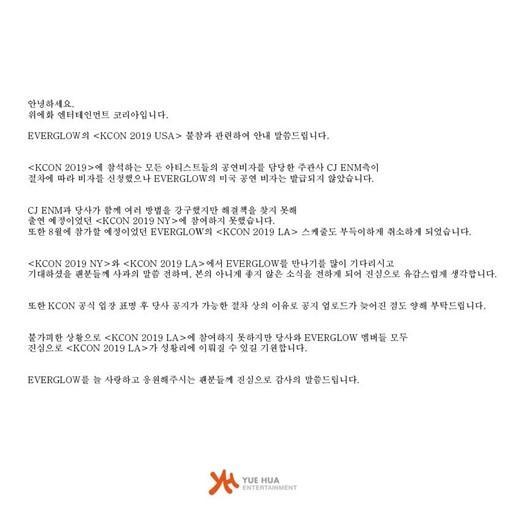 韩国女团EVERGLOW因签证问题缺席美国KCON音乐会