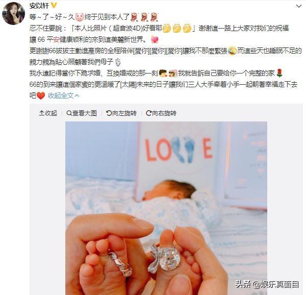 """安以軒發微博宣布生子,寶寶取名叫""""66"""",小腳丫戴著大鉆石"""