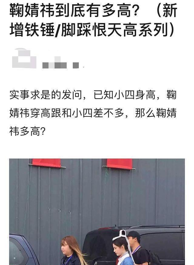 鞠婧祎陷整容质疑后,又陷入身高作假风波?网友贴图作证打脸