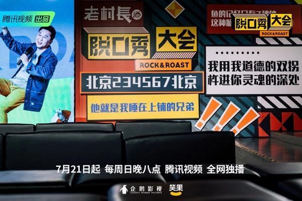 《脱口秀大会2》于谦吴昕李诞领笑,教你用幽默跟生活和解