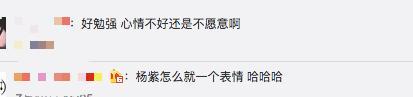 杨紫采访中为马苏举话筒,却面无表情眼神放空,网友:不情愿?
