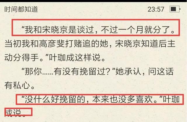 《时间都知道》人设大变:唐嫣女主变小三,杨烁被指选角失败?