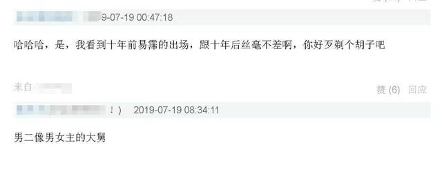 《時間都知道》人設大變:唐嫣女主變小三,楊爍被指選角失敗?