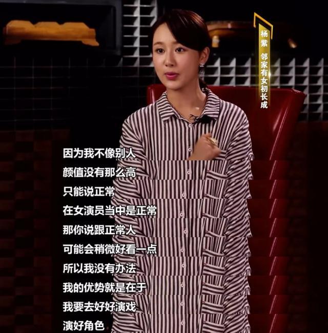 呼吁别提前散播剧集的杨紫,要凭演技登顶90后第一花了吗?