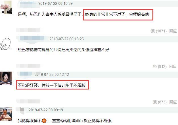 当众骚扰?大华对热巴做的一系列举动,已经让很多女网友不适