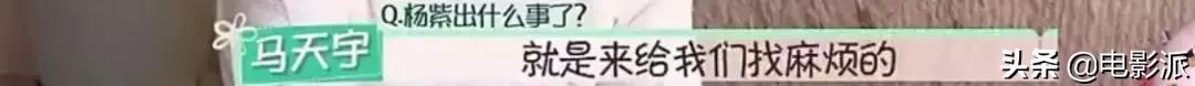 杨紫为什么这么旺夫?