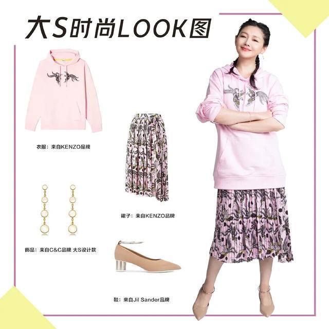 一种时尚叫大s自以为的,43岁强行装嫩,各个优质单品搭配土土的