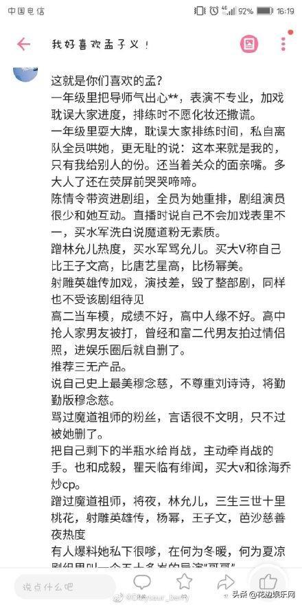 活该!37万粉求她退娱乐圈,出道2年骂袁咏仪!现发澄清贴被群嘲