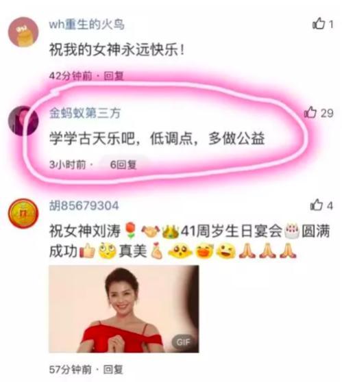 刘涛大办41岁生日宴,舞台豪华被指奢侈,网友:多做公益更有意义