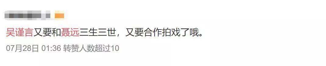 吴谨言跟聂远三度合作,因剧情离谱人设奇葩,粉丝纷纷喊话拒绝