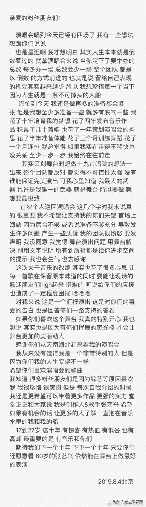 同样是回应假唱,张艺兴发八百字小论文,林俊杰却只靠一个动作
