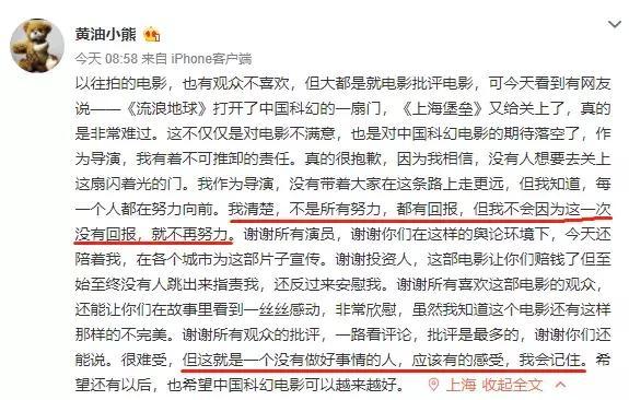 都在骂《上海堡垒》烂片,我愿意正视它,不仅是因为导演道歉