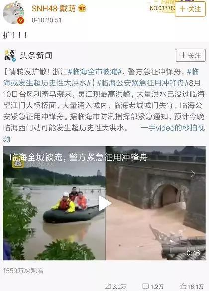 """拿洪水灾害摆拍当段子,蹭""""人血馒头""""的他真是又蠢又傻又恶心"""