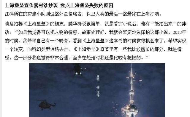 滕华涛是否止步《上海堡垒》