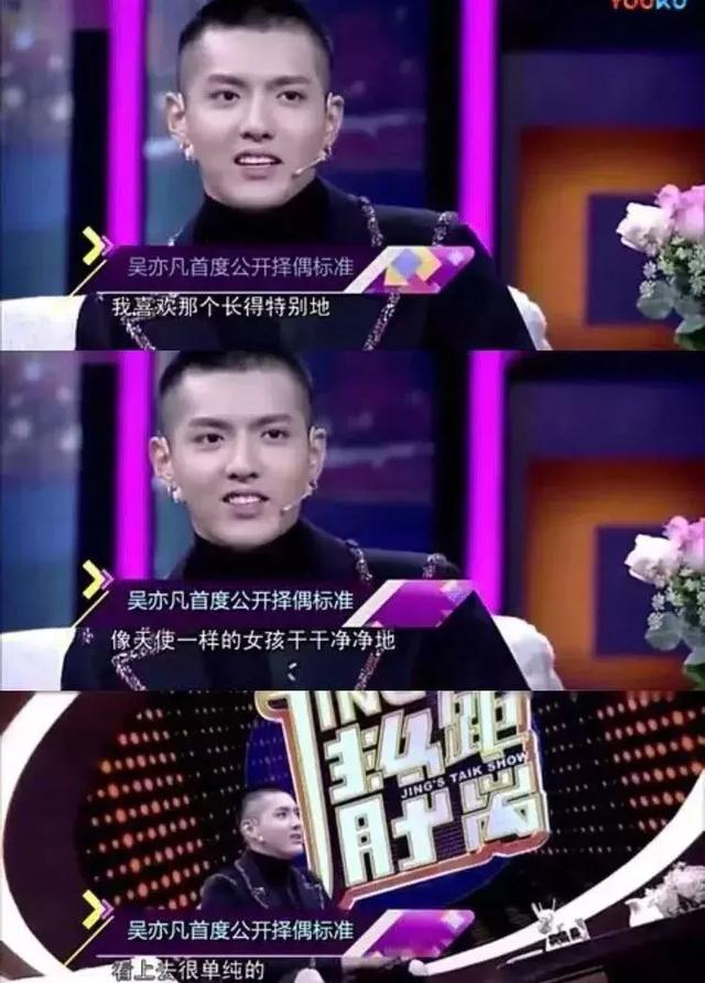 """吳亦凡戀情曝光!凡嫂被扒出""""大碗狗糧"""",細節太酸甜"""
