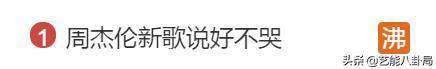 周杰伦阿信合唱新歌,QQ音乐崩了,腾讯音乐股价由跌转涨