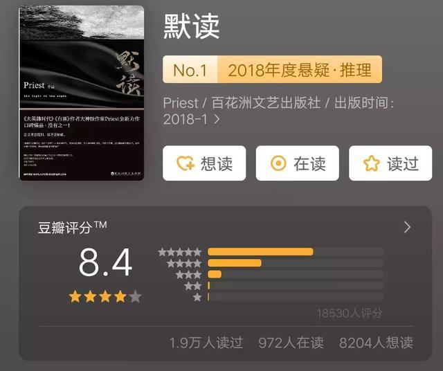 """《默读》选角,陈坤、朱一龙均上榜,能否成下一个""""夏日限定""""?"""