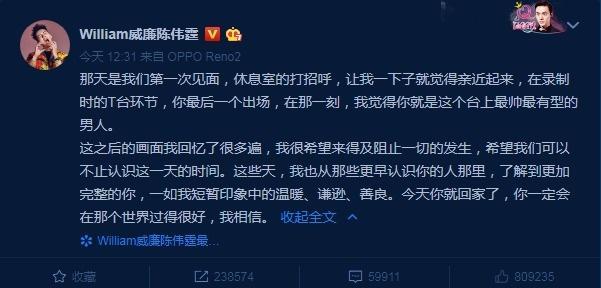 陈伟霆悼念高以翔:希望来得及阻止一切的发生