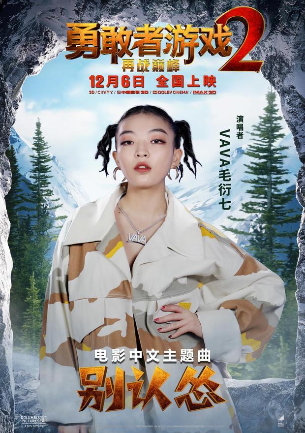 """索尼""""勇敢者游戏2""""发中文主题曲MV 萧敬腾&潘玮柏领衔 倾情演唱""""别认怂"""""""