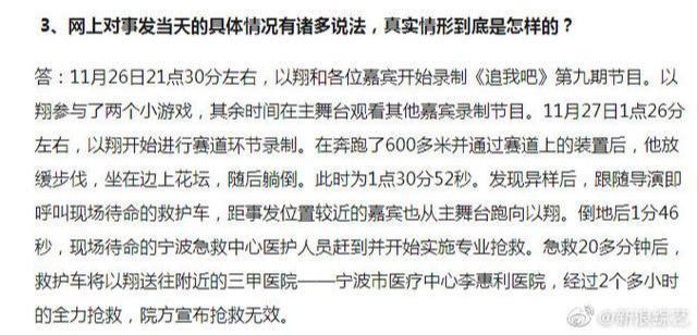 浙江卫视发声还原高以翔猝死经过,网友并不买账纷纷要求放出视频
