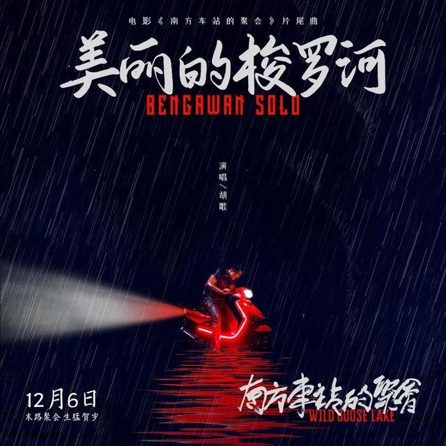 王菲周杰伦等大牌唱主题曲没酬劳?揭秘电影歌曲的门道