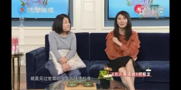 袁姗姗曝4点择偶标准,遭主持人嘲要求太高!网友:小说看多了