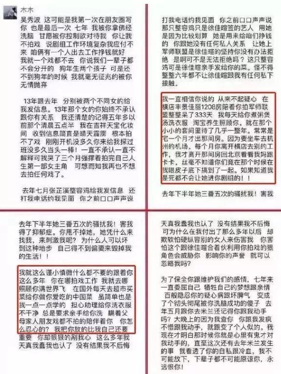 吴秀波柯震东试探复出,娱乐圈还有底线吗?