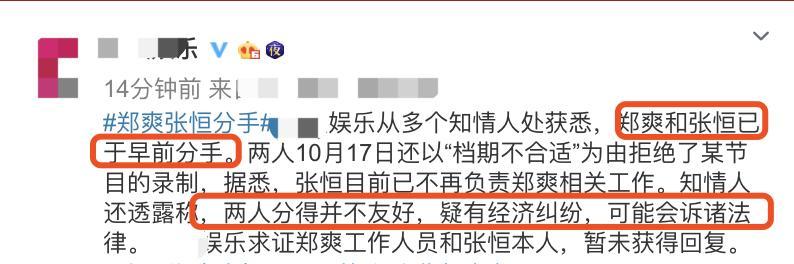 知情人曝鄭爽分手?或將面臨經濟糾紛!汪峰最強預言家零失誤?