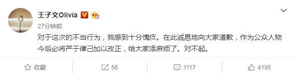太蠢了!王子文为踩高铁桌板道歉,秀万元包千元鞋子却被扒是假货