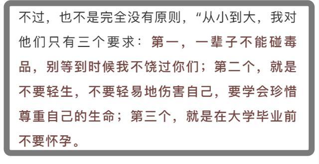 李连杰给女儿划三条禁令!不准轻生大学不能怀孕,第三条更获盛赞