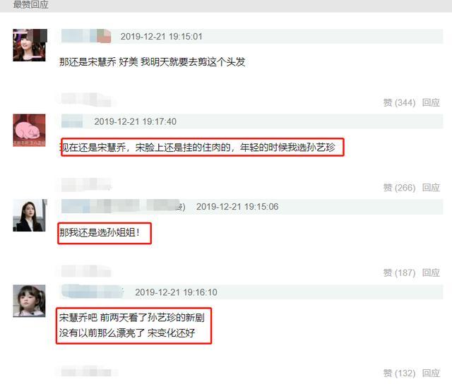 同样是37岁生图,孙艺珍年龄感好明显,宋慧乔的皮肤一般人打不过