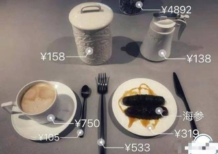"""华晨宇生活太奢侈?早餐酒杯都要7760块,郭麒麟直言他""""富?!? title="""