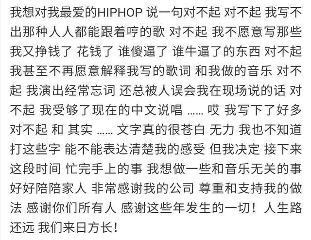 2019说唱歌曲排行榜_全球华人歌曲排行榜第38期出炉,第二名是张杰,第一