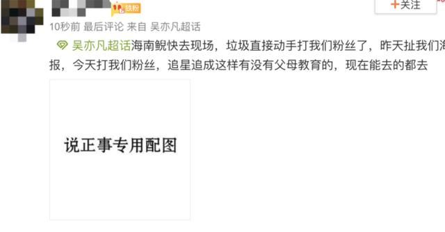"""众星假唱翻车,吴亦凡王俊凯粉丝""""打人""""罗生门,跨年晚会太精彩"""