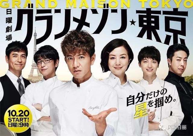 《東京大飯店》里的珍貴團隊情誼:新人遇到好領導,真是有福