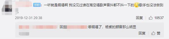 2020年第一個笑料,居然是楊紫吊在2000米高空唱歌?網友:太迷惑