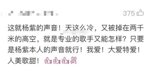 2020年第一个笑料,居然是杨紫吊在2000米高空唱歌?网友:太迷惑