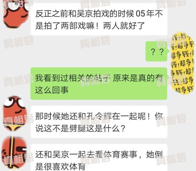 知情人曝马苏曾劈腿吴京!大学时和孔令辉恋爱,被疑毕业就变心?