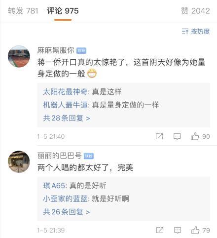 """蒋一侨周华健《阴天》惊艳全场,费玉清盛赞""""天衣无缝"""""""