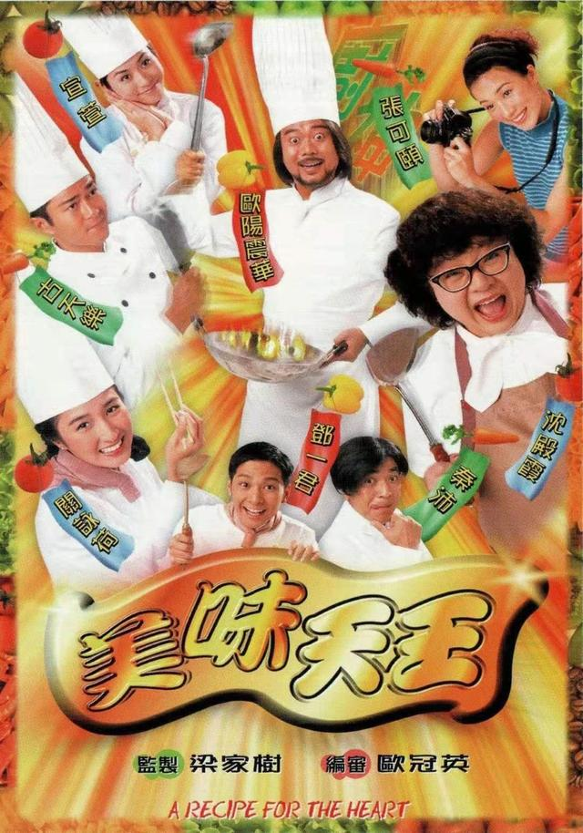 TVB30周年台庆剧《美味天王》重播引追剧潮 古天乐:会准时关电视
