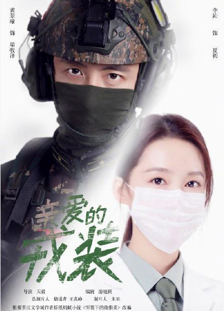 黄景瑜的七部待播作品,有一部剧将搭档迪丽热巴