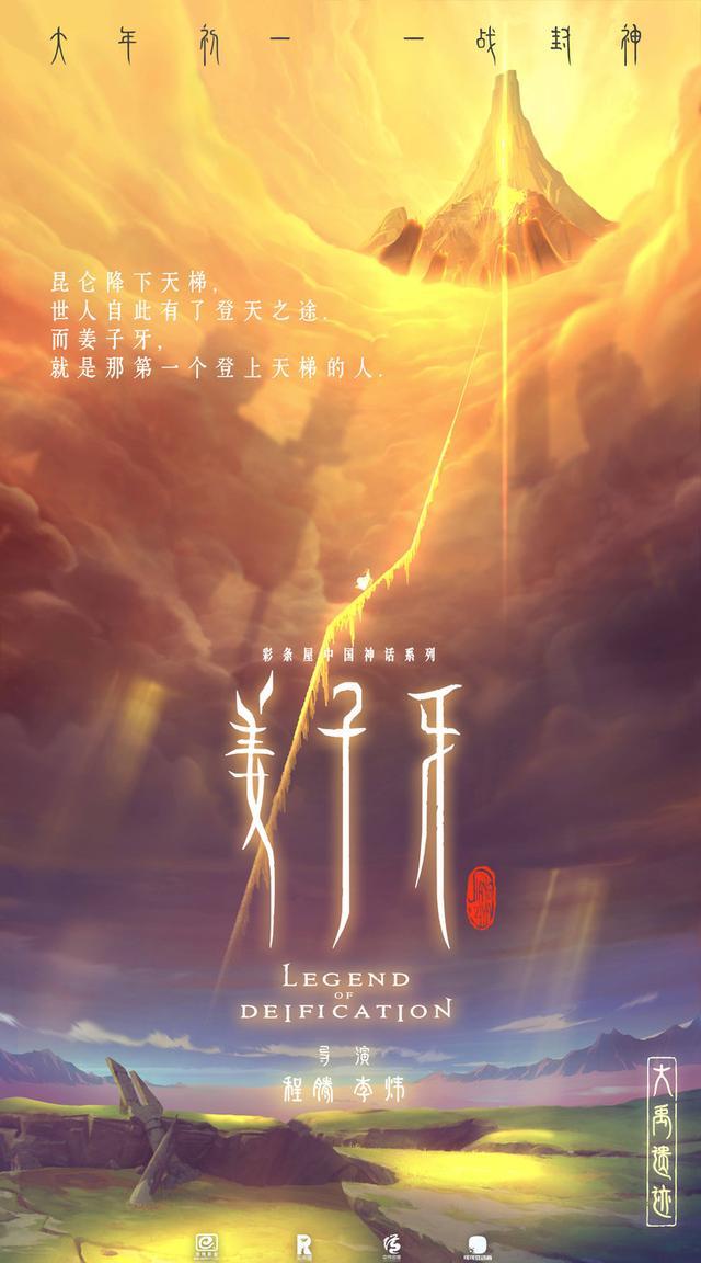 """电影《姜子牙》高燃主题曲发布!一曲见姜太公""""做自己的神"""""""