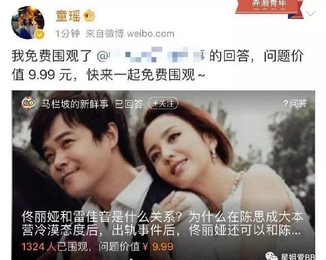 年底夫妻档集体辟谣吗?